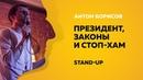 Stand-Up (Стенд-ап) | Президент, законы и Стоп-ХАМ | Антон Борисов