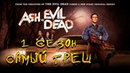 САМЫЙ ТРЕШ ЭШ ПРОТИВ ЗЛОВЕЩИХ МЕРТВЕЦОВ 1 СЕЗОН / Ash vs Evil Dead Best Moments 1 season
