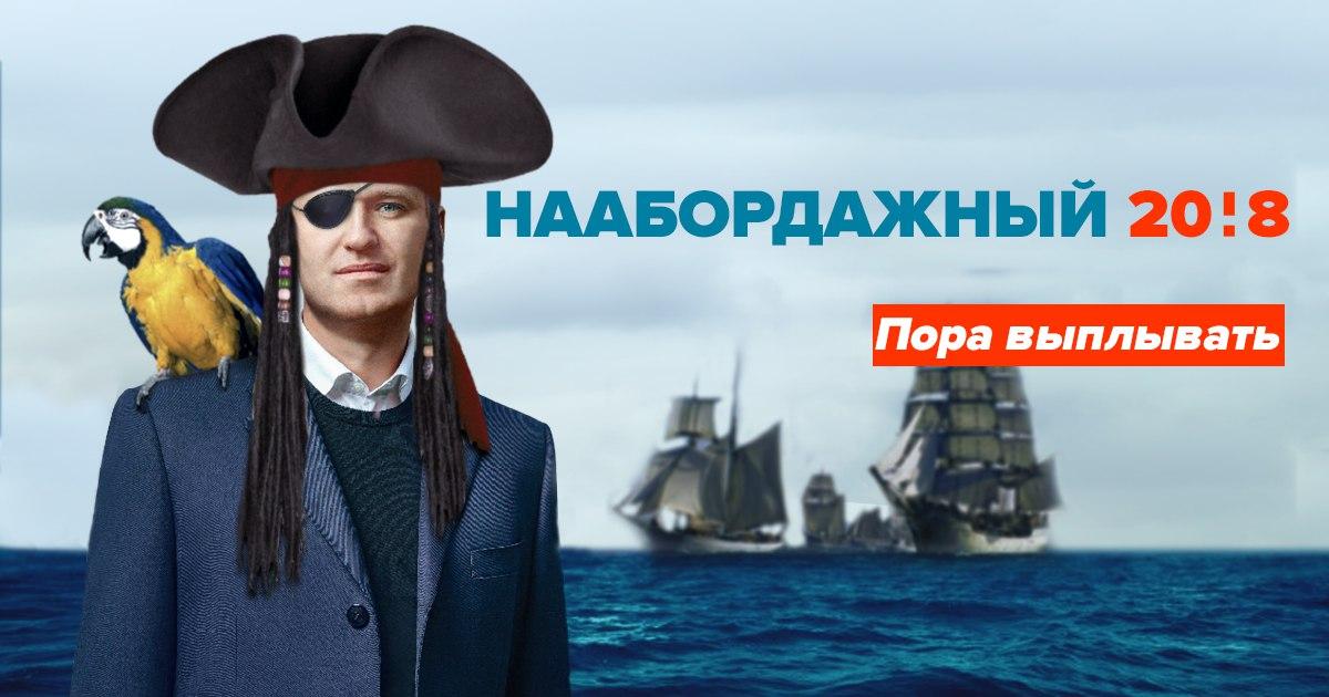 Навальный, одноглазый Навальный, Навальный пират