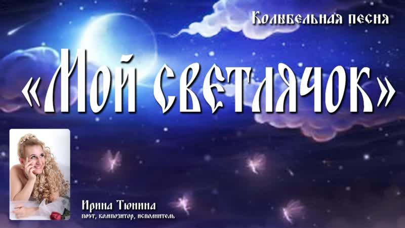 Колыбельная песня МОЙ СВЕТЛЯЧОК (№020)