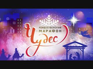 Первый День Рождественского Марафона