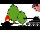 World of Tanks ДРАЛЬНЯ В КУСТАХ