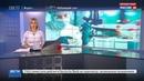 Новости на Россия 24 Массовое отравление в Дагестане в Махачкалу доставили вакцины от гепатита А