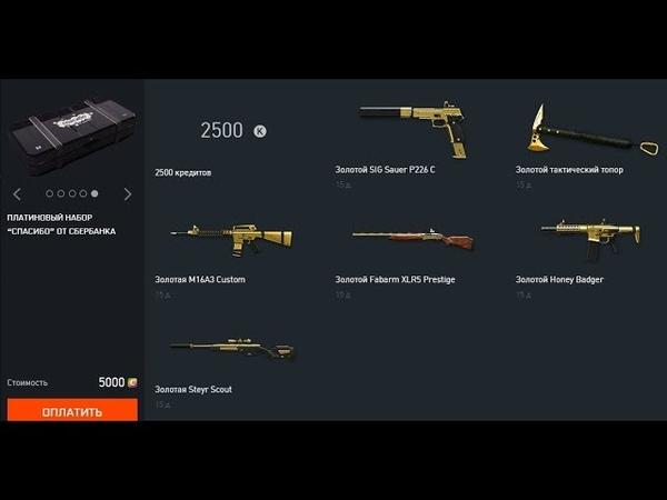кеис с золотыми пушками на халявуКЕЙСЫ ЗА СПАСИБО ОТ СБЕРБАНКА