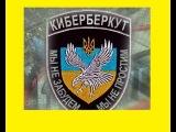 «Киберберкут» вскрыл переписку «евромайдановцев». новости дня, украина новости сегодня, новости 24
