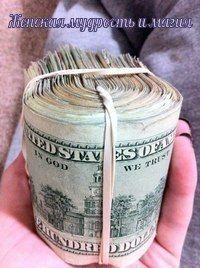 Стоит сохранить на стену, как сразу же последует хорошая новость о денежной приб...