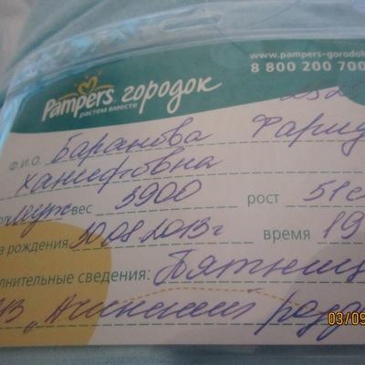 Фарида Мухаметшина, 22 мая 1989, Енисейск, id37299803