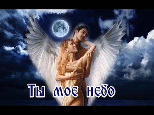 Сергей Ноябрьский ТЫ МОЕ НЕБО, я твоя птица, Мне бы с высоты твоей не разбиться
