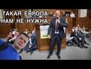 Семченко: Верховная Рада предъявила ультиматум Европе