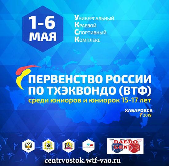 PRJ Khabarovsk 2019