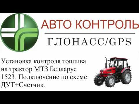 МТЗ Беларус 1523 Контроль топлива СчетчикДУТ.