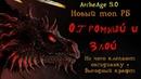 ArcheAge 5.0. Самый мощный босс - Черный дракон. Как клепают обсидианку?! Крафт и ситуация в БДО.