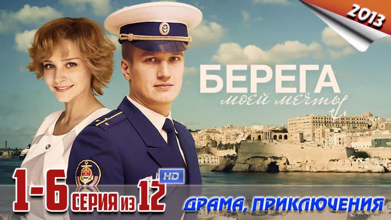 Берега моей мечты HD 1080p 2013 драма приключения 1 6 серия из 12