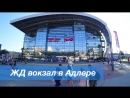 ЖД вокзал Адлера