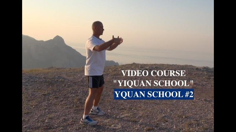 YIQUAN SCHOOL 2