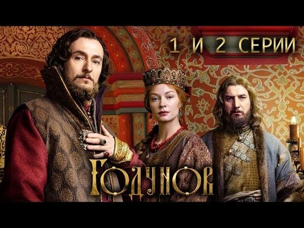 Годунов. 1 и 2 серии (2018) Историческая драма @ Русские сериалы