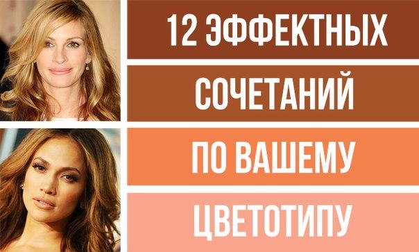 12 эффектных сочетаний по вашему цветотипу: ↪ Забирайте себе и всегда будьте неотразимы 💃