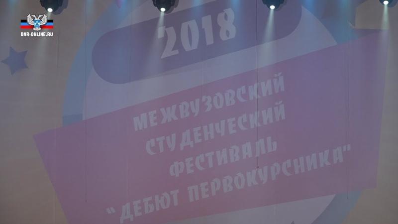 Глава ДНР Денис Пушилин посетил финал ежегодного Межвузовского студенческого фестиваля