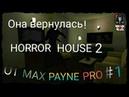Она вернулась!--Прохождение Horror House 2 1