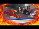 Как научиться делать 360 со спины? _ТУТОР2_