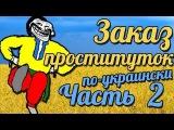 Заказ Проституток По-Украински - Часть 2