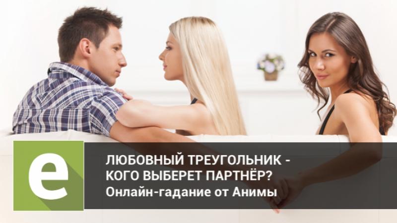 Любовный треугольник кого выберет партнёр Онлайн гадание на от эксперта Анима
