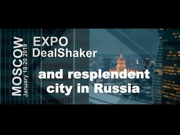 Совсем скоро ЭКСПО Dealshaker в Москве.