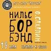 Нильс Бор Бэнд в Африке II (СПб) 19.05.13