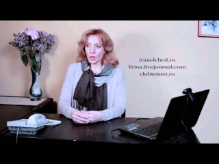 Ирина Лебедь - Как стать интересной себе?