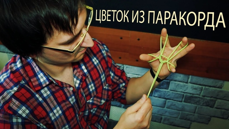 Цветок из паракорда. Трюк со шнурком или фокус с веревкой (paracord flower)