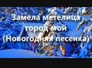 Zoobe Зайка Новый год, Новый год! красивая песня-поздравление С Новым Годом
