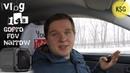 GoPro FOV Narrow / Самый малый угол обзора GoPro