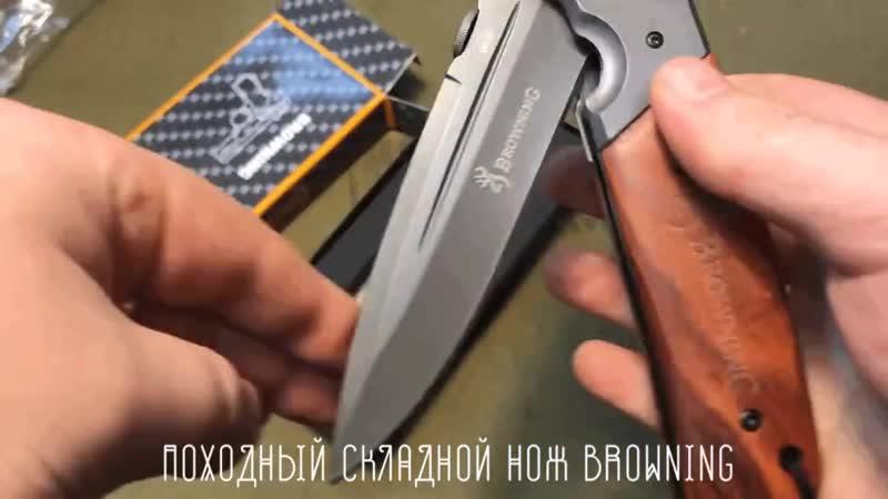 Походный складной нож Browning SL 3031/DA 52