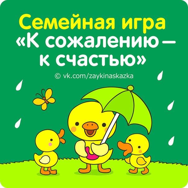 Семейная игра «К сожалению — к счастью»