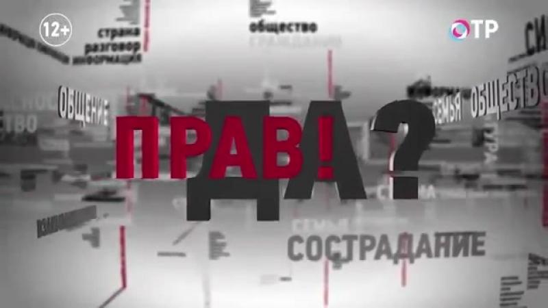 ПРАВДА на ОТР. В гостях проекта ПРАВ!ДА Павел Грудинин (16.09.2014)