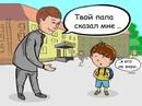 Разговор ребенка с незнакомцем: 4 шага по прекращению беседы
