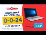 Школьная рассрочка 0-0-24 (10 - 31.08.2018)