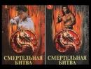 Mortal Kombat Смертельная Битва Завоевание Самые Крутые Треки