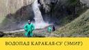 Водопад Каракая Су Эмир в Урочище Джилы Су