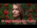 Очень грустная и трогательная песня...НЕ НАДО БАБЫ,МЕНЯ СУДИТЬ - Ирина Хархорина