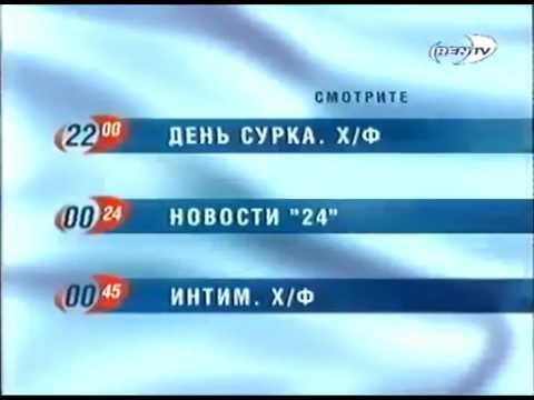 Далее (REN TV, 25 10 2003)