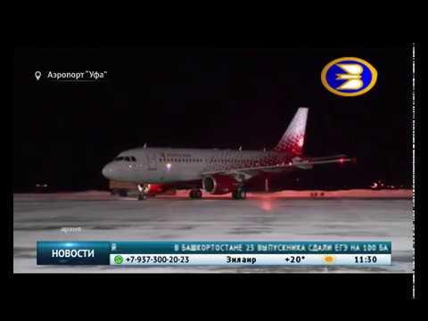 Загоревшийся самолет с футболистами Саудовской Аравии носит имя «Уфа»