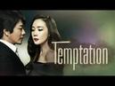 Temptation / Искушение / Приманка