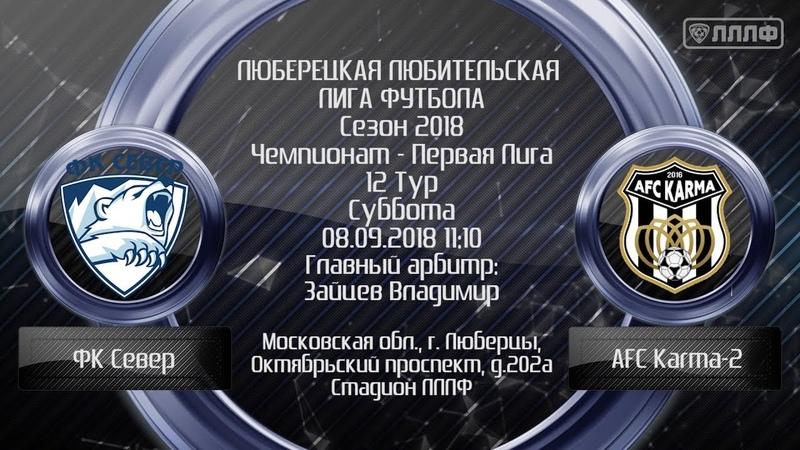 08.09.2018. Сезон 2018. Чемпионат. Первая Лига. 12 Тур. ФК Север 8:6 AFC Karma-2.