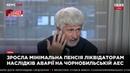 Ковальчук прожить на пенсию ликвидатора аварии на Чернобыльской АЭС — невозможно 14.12.18