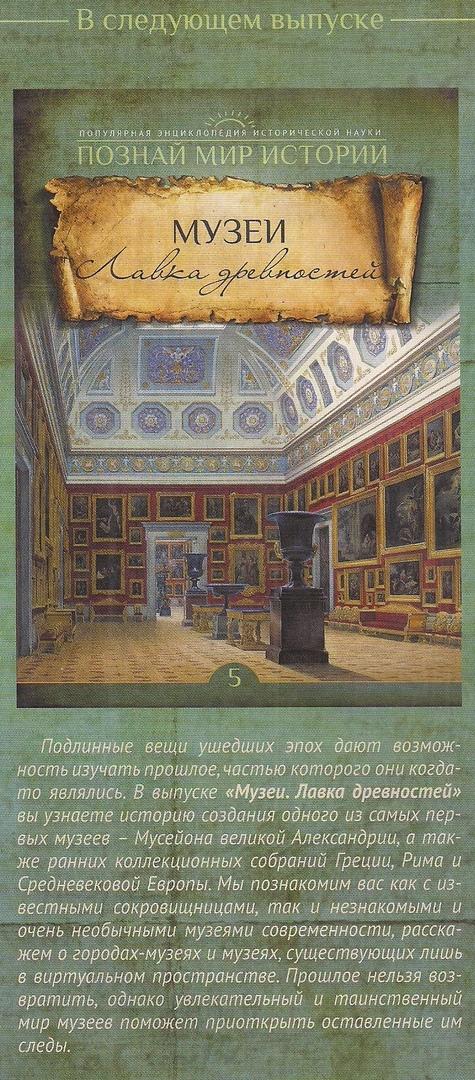 Познай мир истории. Популярная энциклопедия исторической науки (журнал)