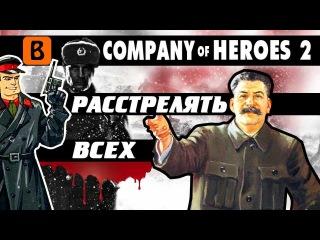 Про игру Company of Heroes 2 (игры от нацистов)