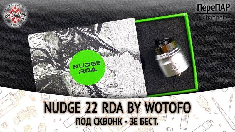 Nudge 22 rda by Wotofo ПереПар Обзор