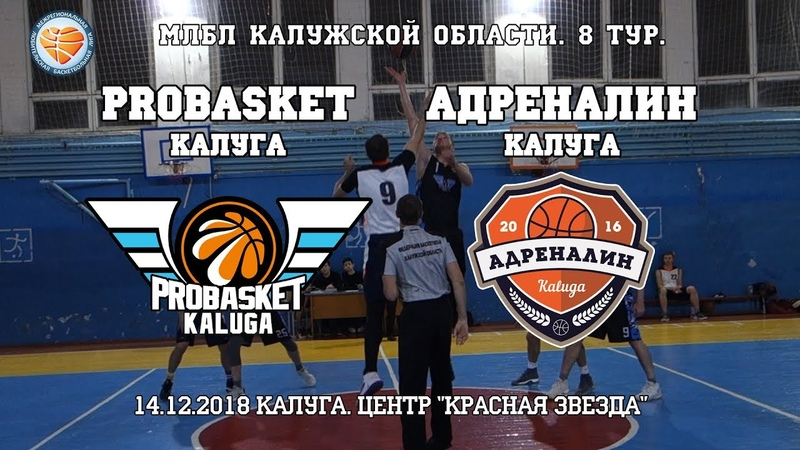 ProBasket - Адреналин. МЛБЛ Калужской области. 8 тур. 14 декабря 2018
