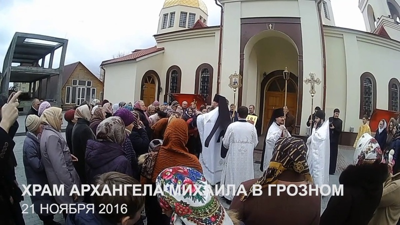 КРЕСНЫЙ ХОД ХРАМ АРХАНГЕЛА МИХАИЛА В ГРОЗНОМ 21 11 2016